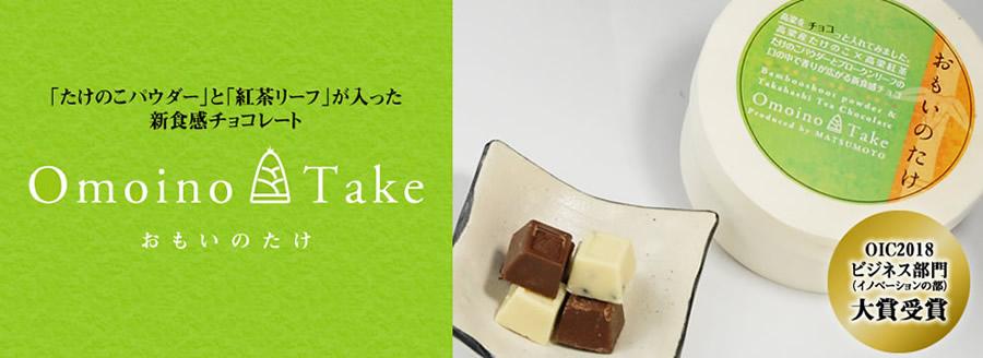 「たけのこパウダー」と「紅茶リーフ」が入った新食感チョコレート「おもいのたけ」
